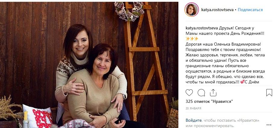 Катя Ростовцева и Ольга Владимировна фото