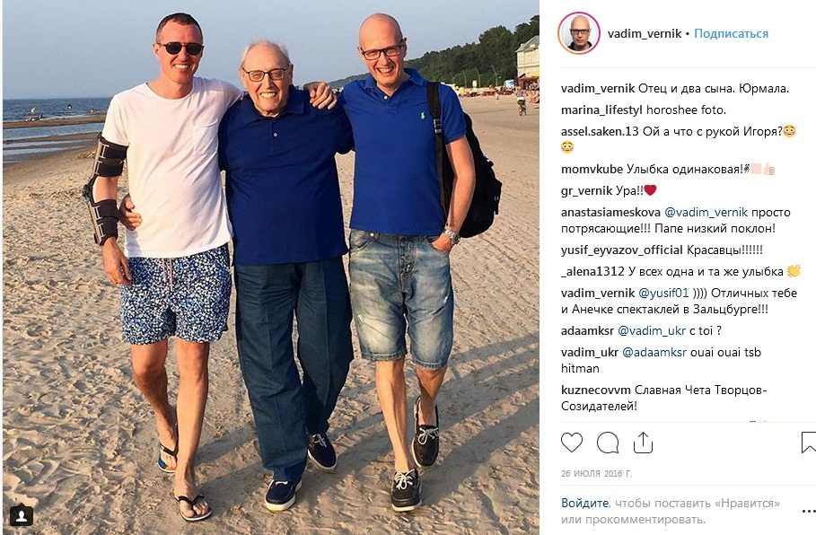 Вадим Верник семья