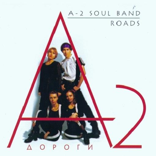 группа «А-2»