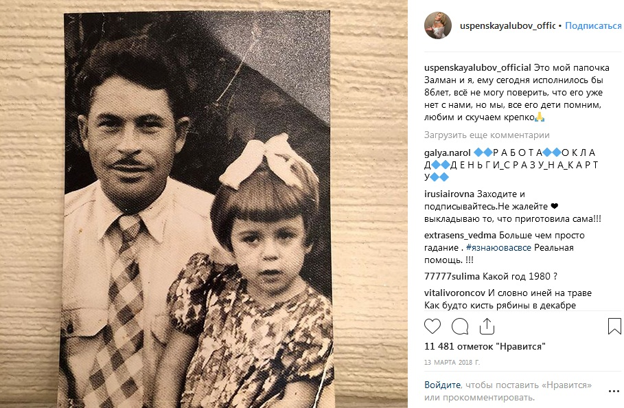 Любовь Успенская в детстве с отцом фото