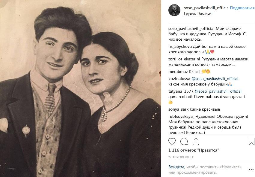 Сосо Павлиашвили его бабушка и дедушка