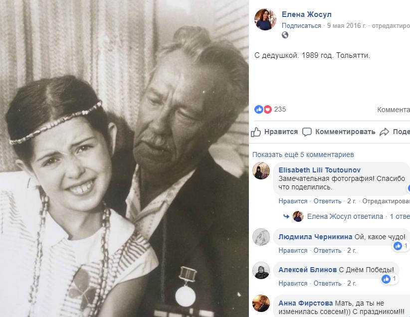 Елена Жосул в детстве