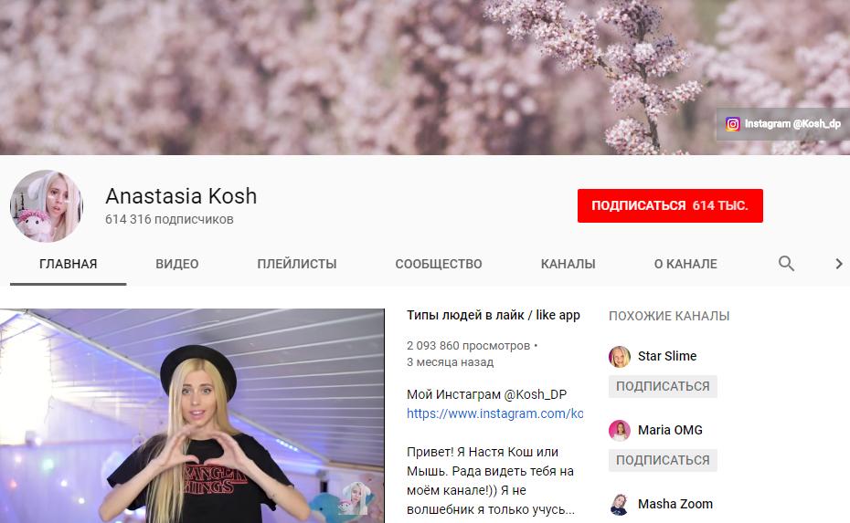 Анастасия Кош ютуб канал