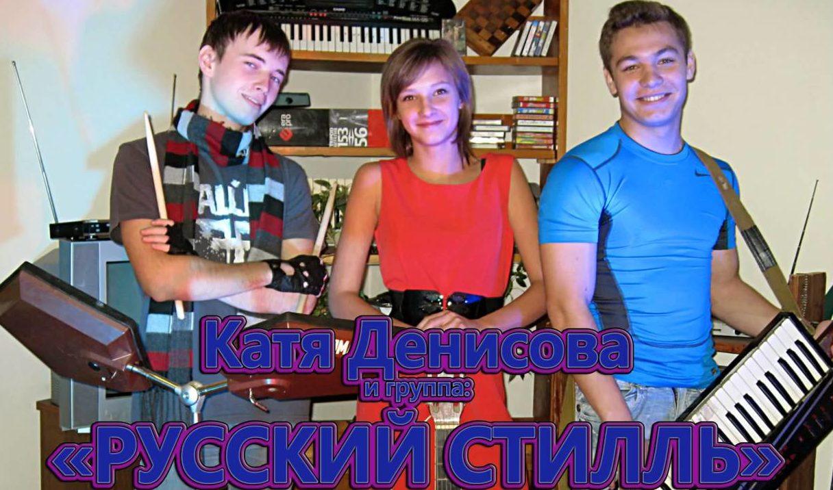 катя денисова в группе русский стиль